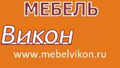 """Интернет-магазин мебели в Ижевске """"Викон"""". Мебель с доставкой по Ижевску по низкой цене, гарантия, кредит."""